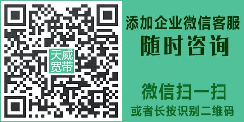 天威视讯网上营业厅_深圳天威宽带 主页